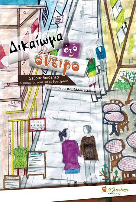 Dikaioma sto Oneiro_Book - ιωάννα καρέλλου - - Ισότητα – Κοινωνική μέριμνα – Ανθρώπινες σχέσεις – Σχολικός εκφοβισμός – Διαφορετικότητα